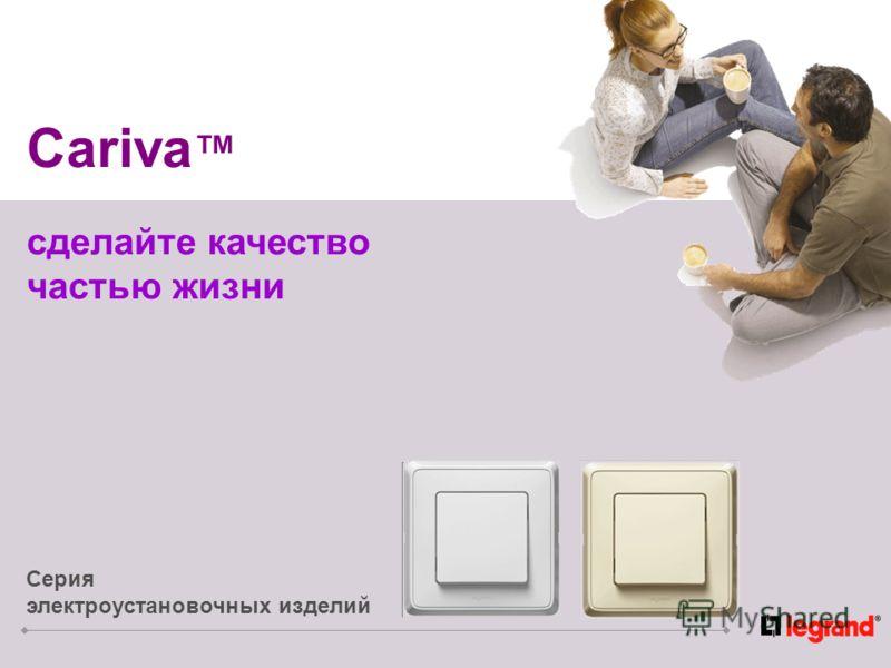 Cariva сделайте качество частью жизни Серия электроустановочных изделий