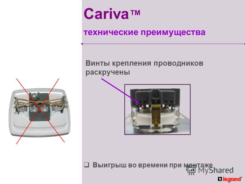 Выигрыш во времени при монтаже Винты крепления проводников раскручены Cariva технические преимущества