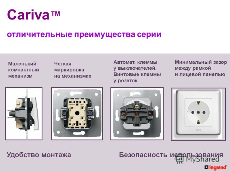 Маленький компактный механизм Автомат. клеммы у выключателей. Винтовые клеммы у розеток Минимальный зазор между рамкой и лицевой панелью Четкая маркировка на механизмах Удобство монтажа Безопасность использования Cariva отличительные преимущества сер