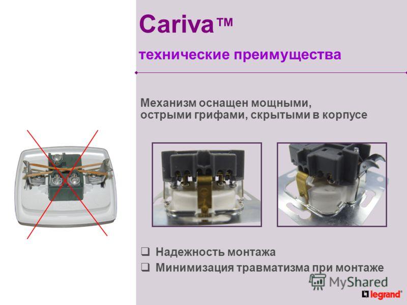 Надежность монтажа Минимизация травматизма при монтаже Механизм оснащен мощными, острыми грифами, скрытыми в корпусе Cariva технические преимущества