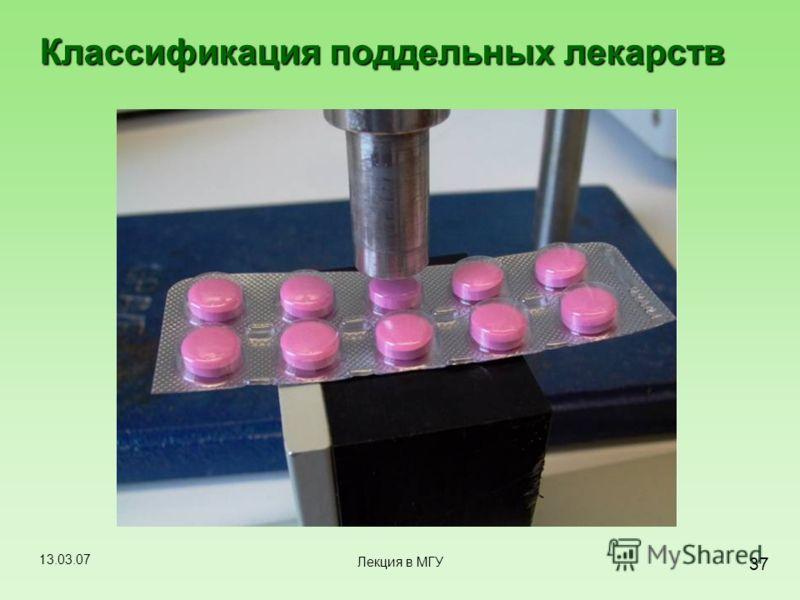 13.03.07 37 Лекция в МГУ Классификация поддельных лекарств