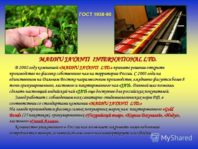 В 2002 году компанией «MADHU JAYANTI LTD.» принято решение открыть производство по фасовке собственного чая на территории России. С 2003 года на единственном на Дальнем Востоке чаеразвесочном производстве, ежедневно фасуется более 8 тонн гранулирован