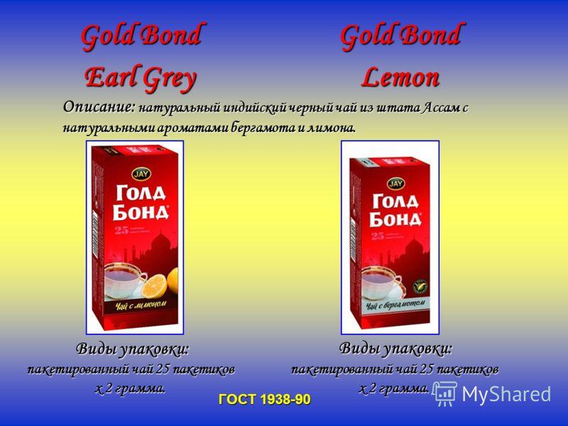 Gold Bond Earl Grey Виды упаковки: пакетированный чай 25 пакетиков х 2 грамма. Описание: натуральный индийский черный чай из штата Ассам с натуральными ароматами бергамота и лимона. Виды упаковки: пакетированный чай 25 пакетиков х 2 грамма. Виды упак
