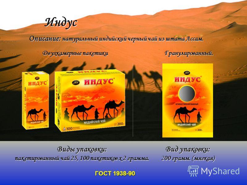 Вид упаковки: 200 грамм. (мягкая) Описание: натуральный индийский черный чай из штата Ассам. Индус Двухкамерные пакетики Гранулированный. Виды упаковки: пакетированный чай 25, 100 пакетиков х 2 грамма. ГОСТ 1938-90