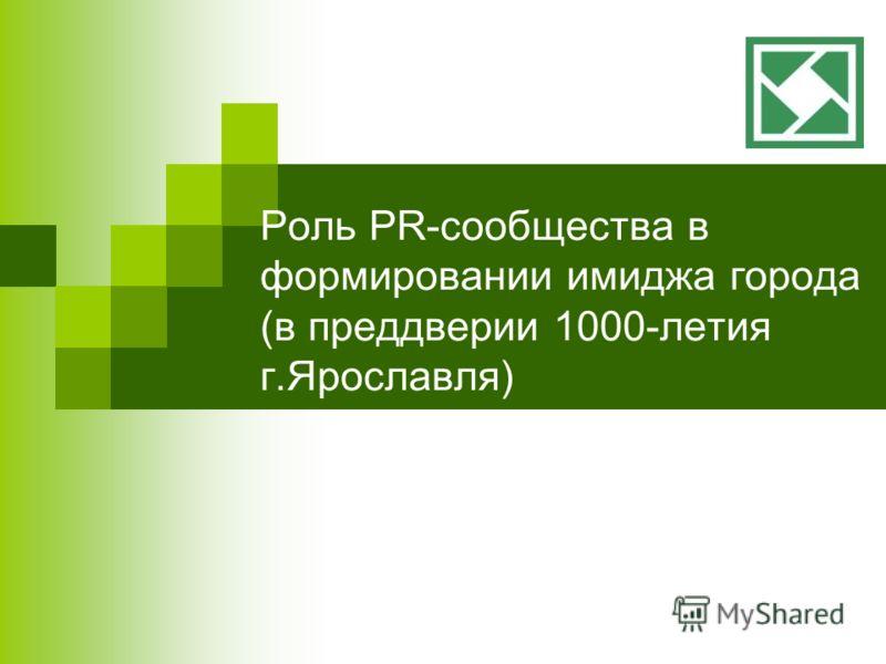 Роль PR-сообщества в формировании имиджа города (в преддверии 1000-летия г.Ярославля)