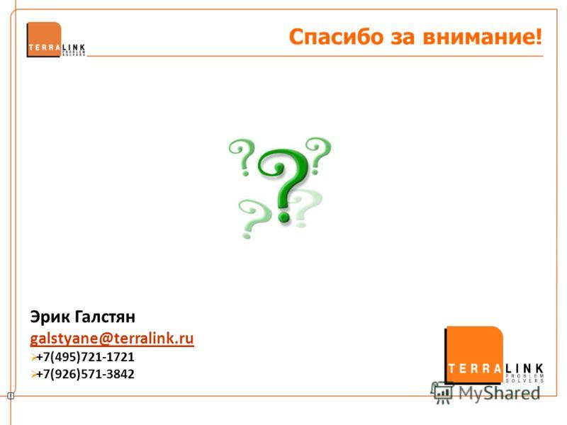 Эрик Галстян galstyane@terralink.ru +7(495)721-1721 +7(926)571-3842 Спасибо за внимание!