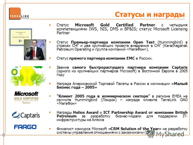 Статусы и награды Статус Microsoft Gold Certified Partner с четырьмя компетенциями IWS, NIS, DMS и BP&IS; статус Microsoft Licensing Partner Статус Премьер-партнера компании Open Text (Hummingbird) в странах СНГ и два крупнейших проекта внедрения в С