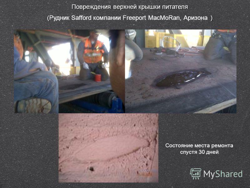 Повреждения верхней крышки питателя ( ) (Рудник Safford компании Freeport MacMoRan, Аризона ) Состояние места ремонта спустя 30 дней