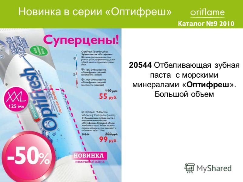 Каталог9 2010 20544 Отбеливающая зубная паста с морскими минералами «Оптифреш». Большой объем Новинка в серии «Оптифреш»