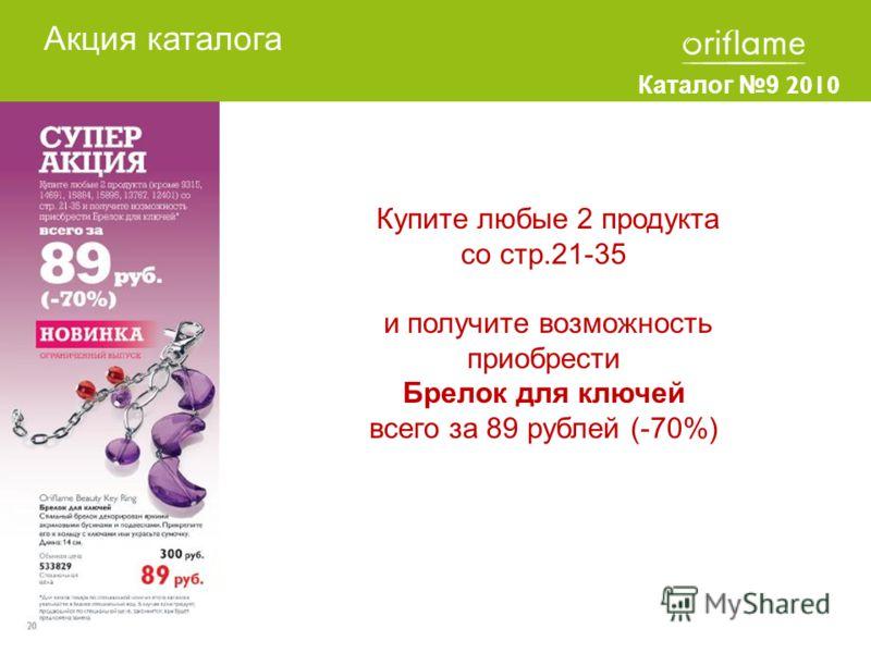 Каталог9 2010 Купите любые 2 продукта со стр.21-35 и получите возможность приобрести Брелок для ключей всего за 89 рублей (-70%) Акция каталога