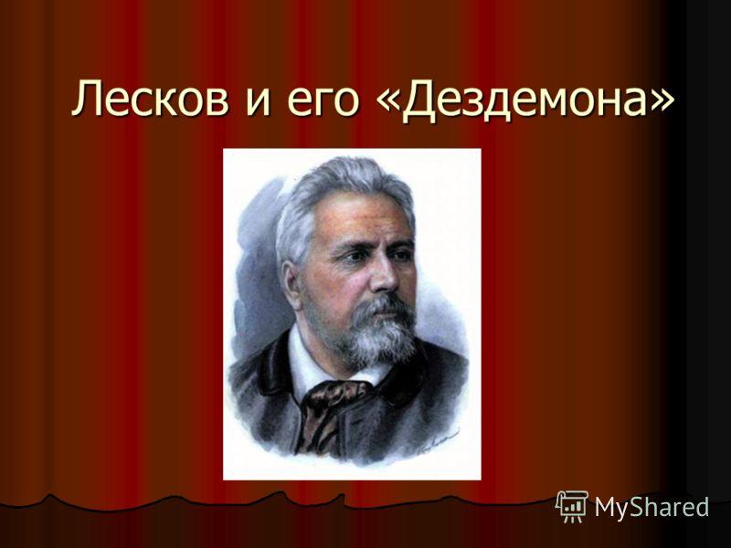 Лесков и его «Дездемона»