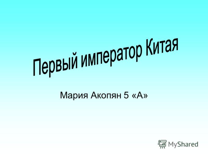 Мария Акопян 5 «А»