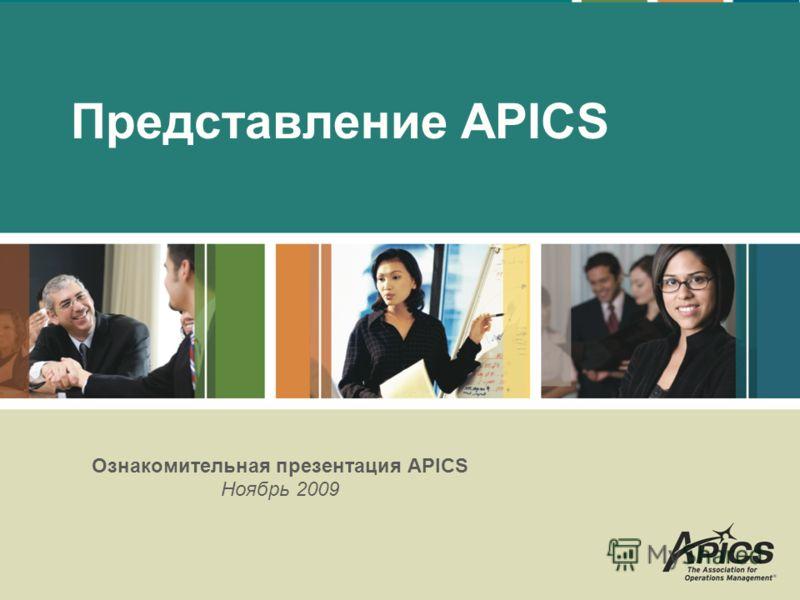Представление APICS Ознакомительная презентация APICS Ноябрь 2009
