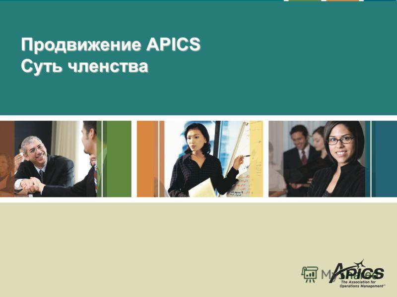 Продвижение APICS Суть членства