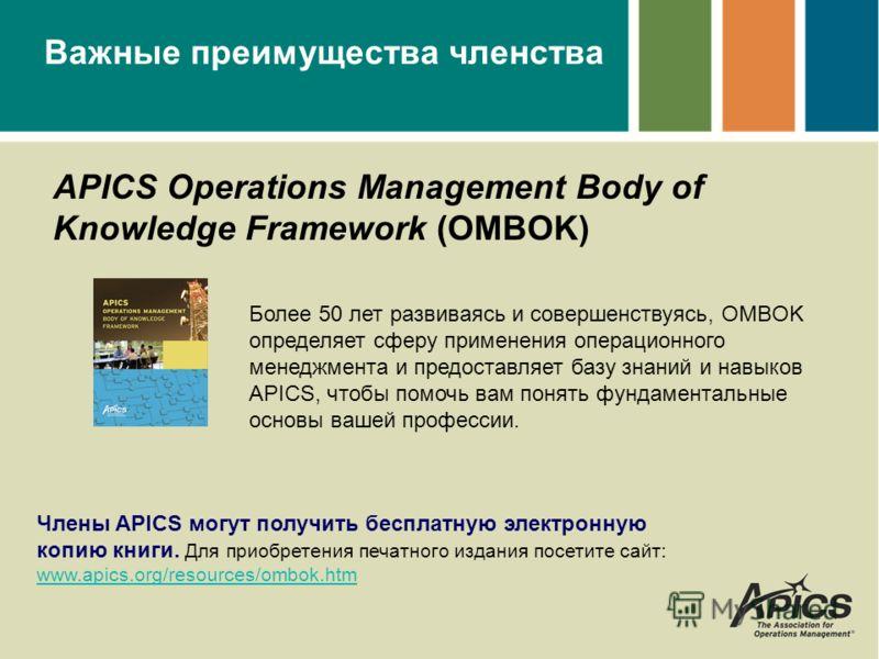 APICS Operations Management Body of Knowledge Framework (OMBOK) Члены APICS могут получить бесплатную электронную копию книги. Для приобретения печатного издания посетите сайт: www.apics.org/resources/ombok.htm www.apics.org/resources/ombok.htm Более