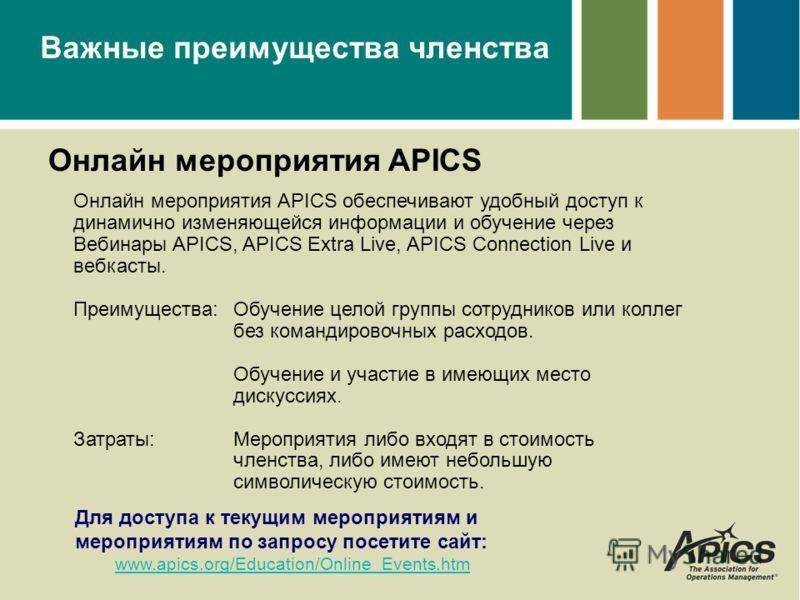 Онлайн мероприятия APICS Для доступа к текущим мероприятиям и мероприятиям по запросу посетите сайт: www.apics.org/Education/Online_Events.htm Онлайн мероприятия APICS обеспечивают удобный доступ к динамично изменяющейся информации и обучение через В