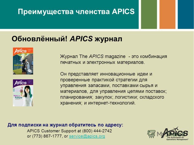 Преимущества членства APICS Обновлённый! APICS журнал Журнал The APICS magazine - это комбинация печатных и электронных материалов. Он представляет инновационные идеи и проверенные практикой стратегии для управления запасами, поставками сырья и матер
