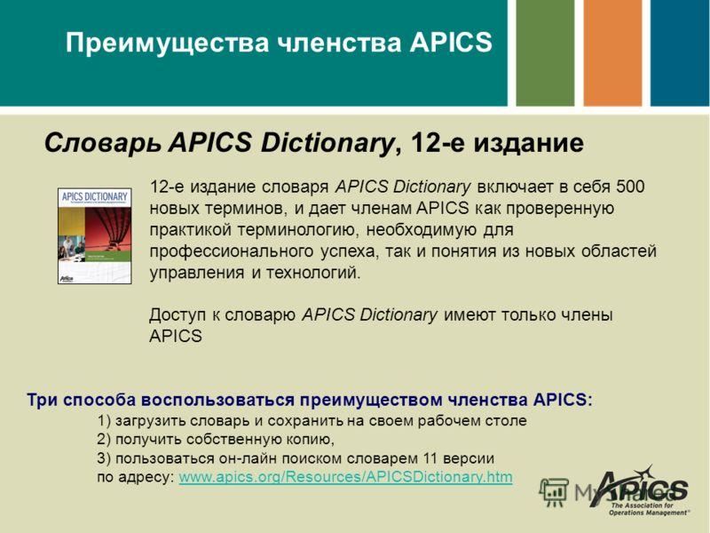 Преимущества членства APICS Словарь APICS Dictionary, 12-е издание 12-е издание словаря APICS Dictionary включает в себя 500 новых терминов, и дает членам APICS как проверенную практикой терминологию, необходимую для профессионального успеха, так и п