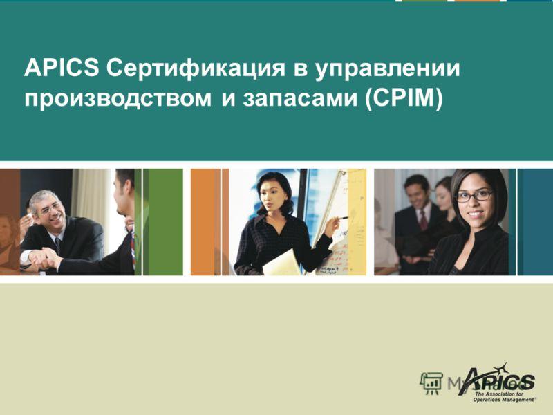 APICS Сертификация в управлении производством и запасами (CPIM)