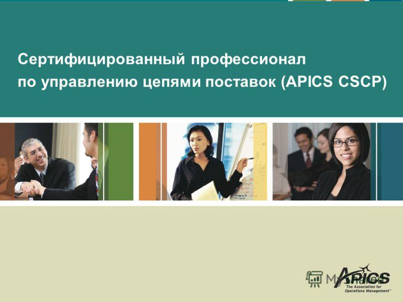 Сертифицированный профессионал по управлению цепями поставок (APICS CSCP)
