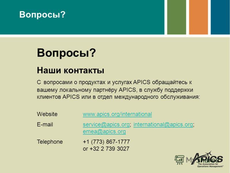 Вопросы? Наши контакты С вопросами о продуктах и услугах APICS обращайтесь к вашему локальному партнёру APICS, в службу поддержки клиентов APICS или в отдел международного обслуживания: Websitewww.apics.org/internationalwww.apics.org/international E-