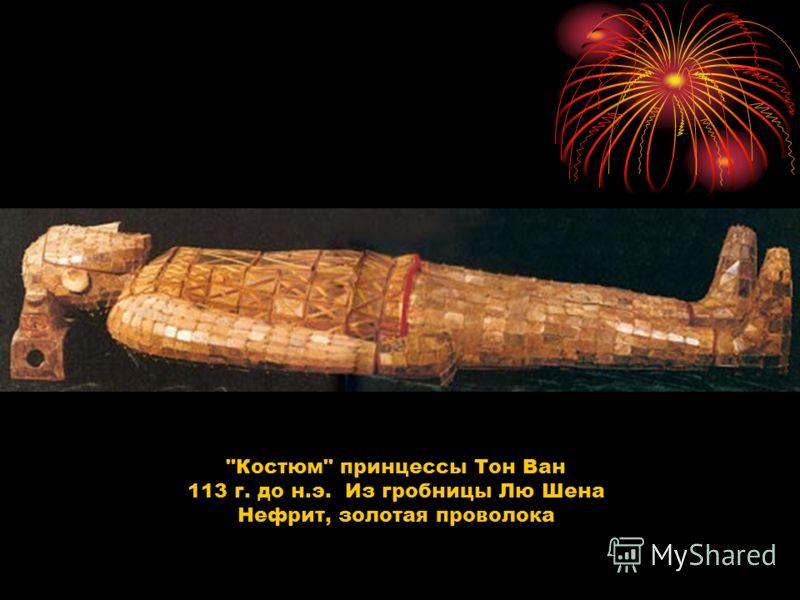 Костюм принцессы Тон Ван 113 г. до н.э. Из гробницы Лю Шена Нефрит, золотая проволока