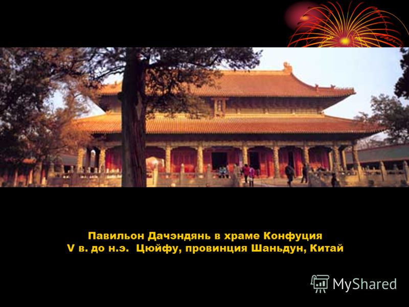 Павильон Дачэндянь в храме Конфуция V в. до н.э. Цюйфу, провинция Шаньдун, Китай