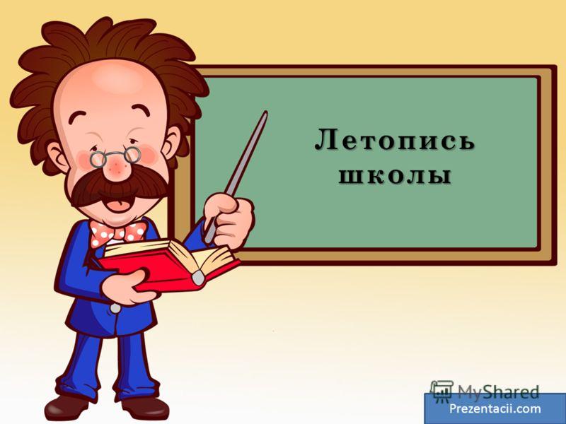 Летопись школы Prezentacii.com