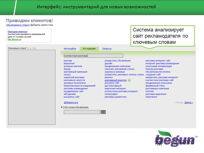 Система анализирует сайт рекламодателя по ключевым словам