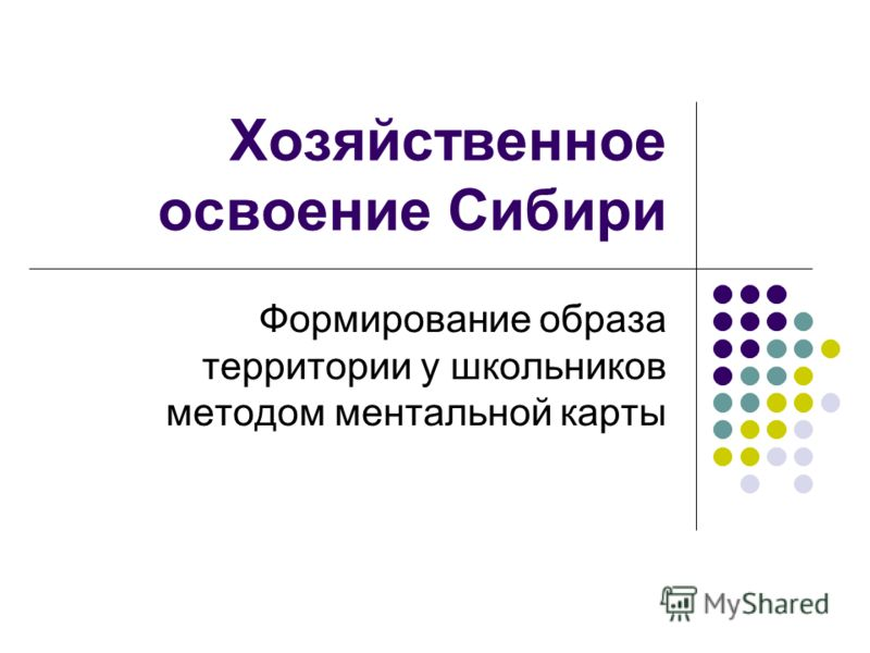 Хозяйственное освоение Сибири Формирование образа территории у школьников методом ментальной карты