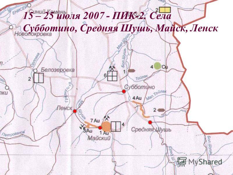 15 – 25 июля 2007 - ПИК-2. Села Субботино, Средняя Шушь, Майск, Ленск