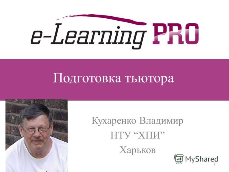 Подготовка тьютора Кухаренко Владимир НТУ ХПИ Харьков 1