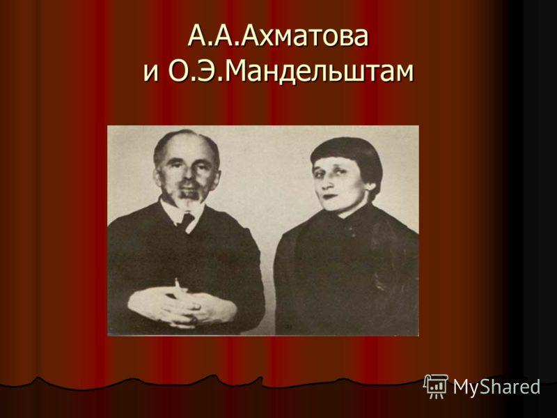 А.А.Ахматова и О.Э.Мандельштам