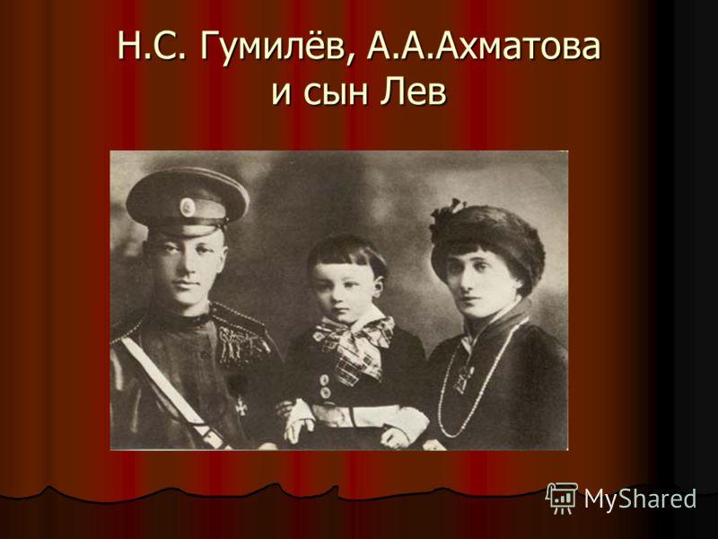 Н.С. Гумилёв, А.А.Ахматова и сын Лев