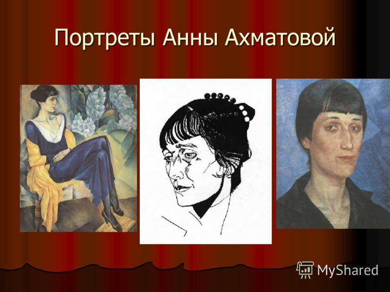 Портреты Анны Ахматовой