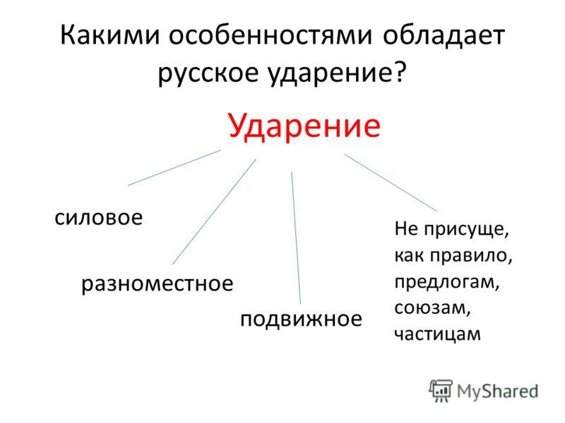 Какими особенностями обладает русское ударение? Ударение силовое разноместное подвижное Не присуще, как правило, предлогам, союзам, частицам