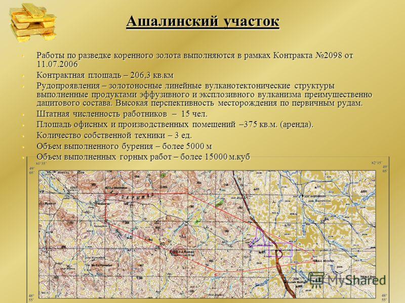 Работы по разведке коренного золота выполняются в рамках Контракта 2098 от 11.07.2006 Работы по разведке коренного золота выполняются в рамках Контракта 2098 от 11.07.2006 Контрактная площадь – 206,3 кв.км Контрактная площадь – 206,3 кв.км Рудопроявл