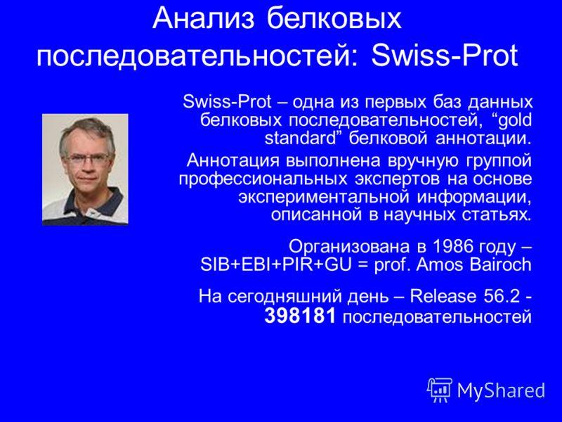Swiss-Prot – одна из первых баз данных белковых последовательностей, gold standard белковой аннотации. Аннотация выполнена вручную группой профессиональных экспертов на основе экспериментальной информации, описанной в научных статьях. Организована в