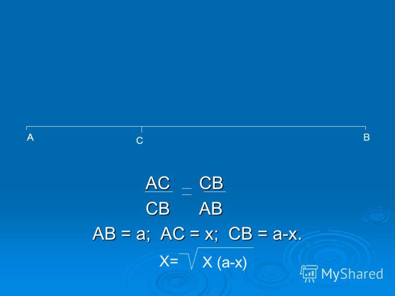 В геометрии существует два сокровища- теорема Пифагора и деление отрезка в крайнем и среднем отношении. Первое можно сравнить с ценностью золота, а второе можно назвать драгоценным камнем. (И.Кеплер )