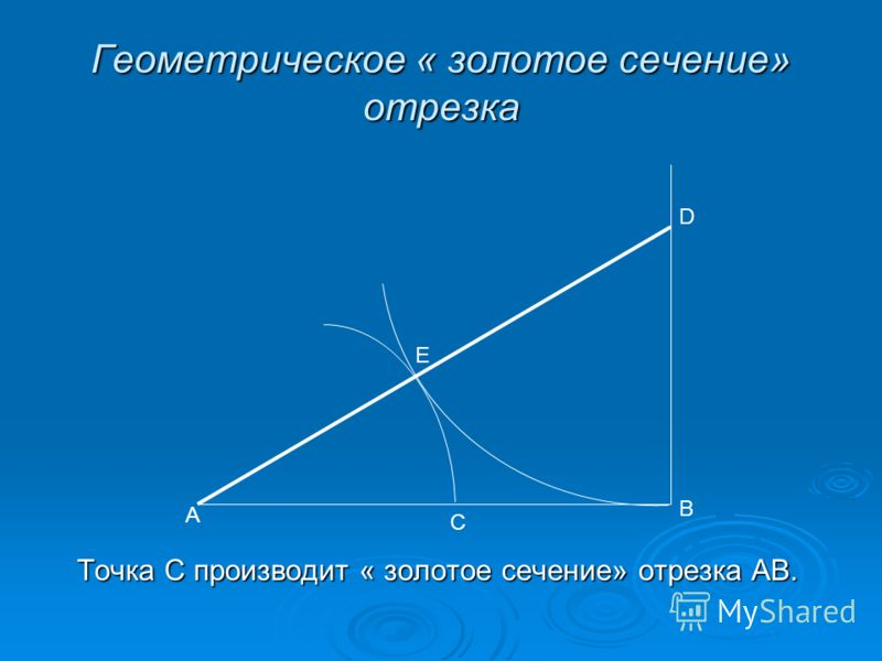 A AC CB CB AB AB = a; AC = x; CB = a-x. А С В X= X (a-x)