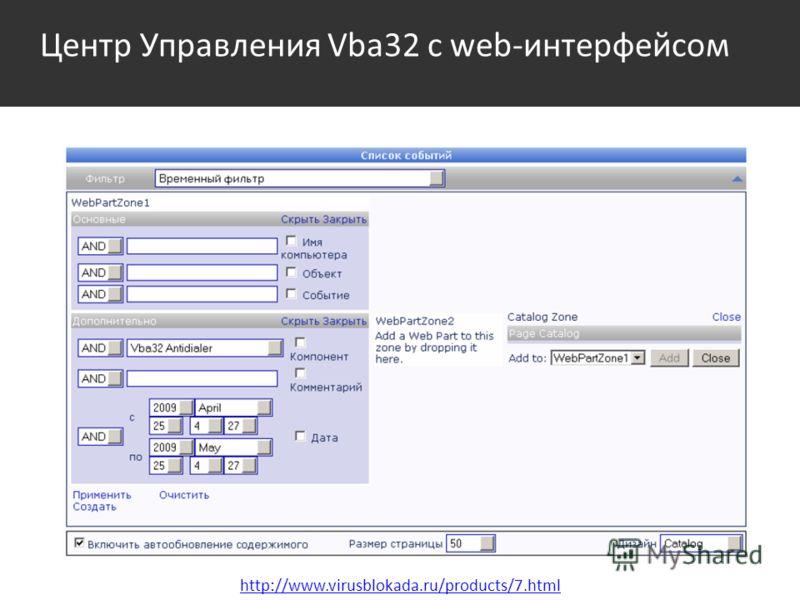 Центр Управления Vba32 с web-интерфейсом http://www.virusblokada.ru/products/7.html