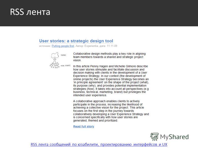 RSS лента RSS лента сообщений по юзабилити, проектированию интерфейсов и UX
