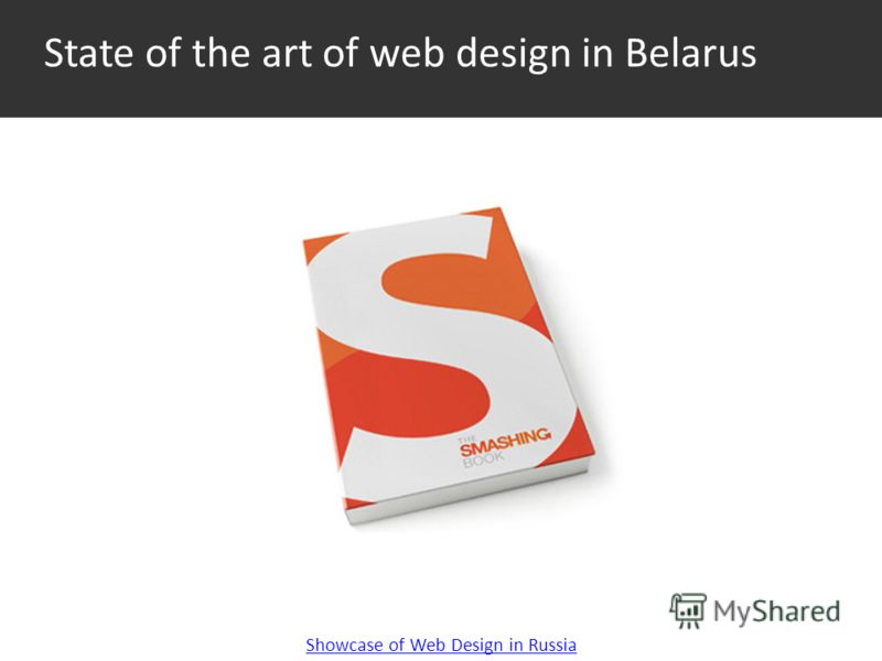 State of the art of web design in Belarus Showcase of Web Design in Russia