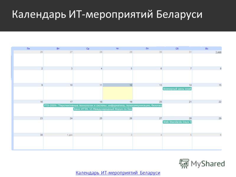 Календарь ИТ-мероприятий Беларуси
