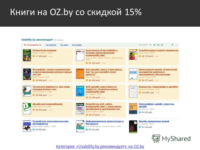 Книги на OZ.by со скидкой 15% Категория «Usability.by рекомендует» на OZ.by