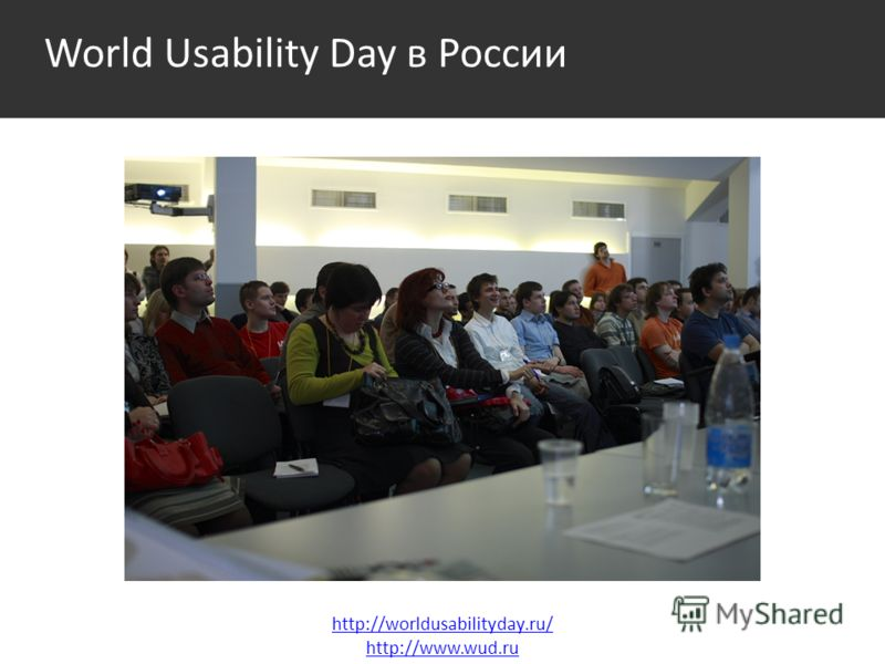 World Usability Day в России http://worldusabilityday.ru/ http://www.wud.ru