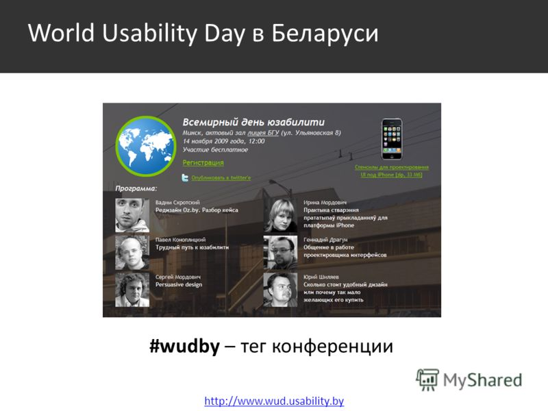 World Usability Day в Беларуси http://www.wud.usability.by #wudby – тег конференции