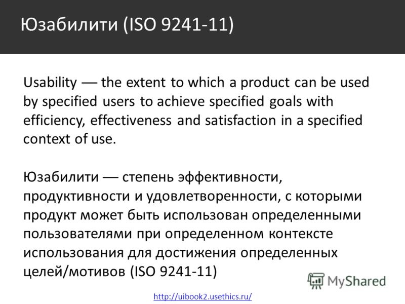 Юзабилити (ISO 9241-11) Usability the extent to which a product can be used by specified users to achieve specified goals with efficiency, effectiveness and satisfaction in a specified context of use. Юзабилити степень эффективности, продуктивности и