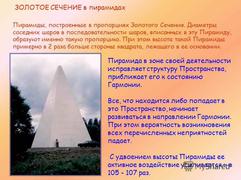 ЗОЛОТОЕ СЕЧЕНИЕ в пирамидах Пирамиды, построенные в пропорциях Золотого Сечения. Диаметры соседних шаров в последовательности шаров, вписанных в эту Пирамиду, образуют именно такую пропорцию. При этом высота такой Пирамиды примерно в 2 раза больше ст
