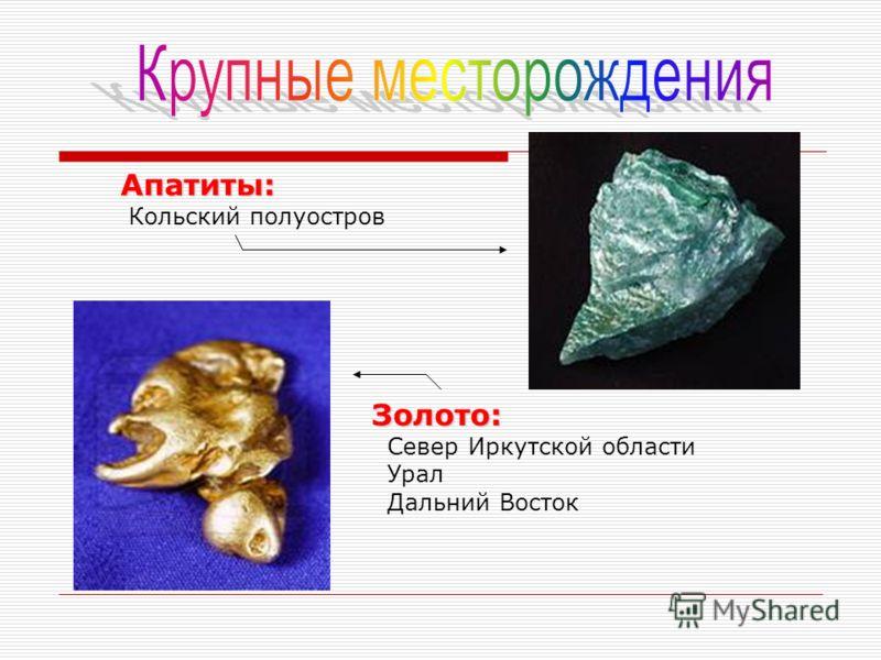 Апатиты: Кольский полуостров Золото: Север Иркутской области Урал Дальний Восток